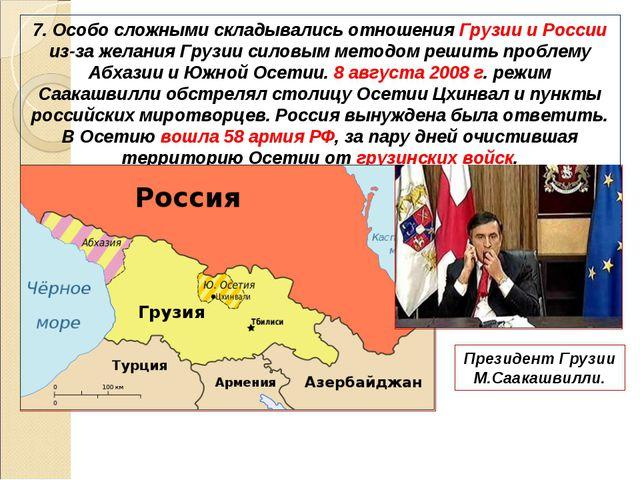 7. Особо сложными складывались отношения Грузии и России из-за желания Грузии...
