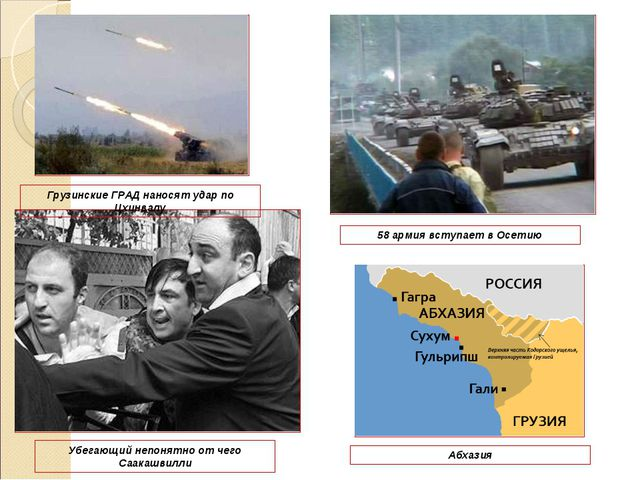 Грузинские ГРАД наносят удар по Цхинвалу Убегающий непонятно от чего Саакашви...