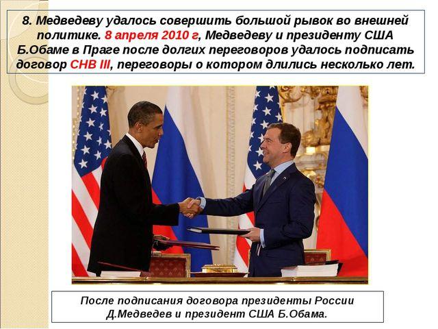 8. Медведеву удалось совершить большой рывок во внешней политике. 8 апреля 20...