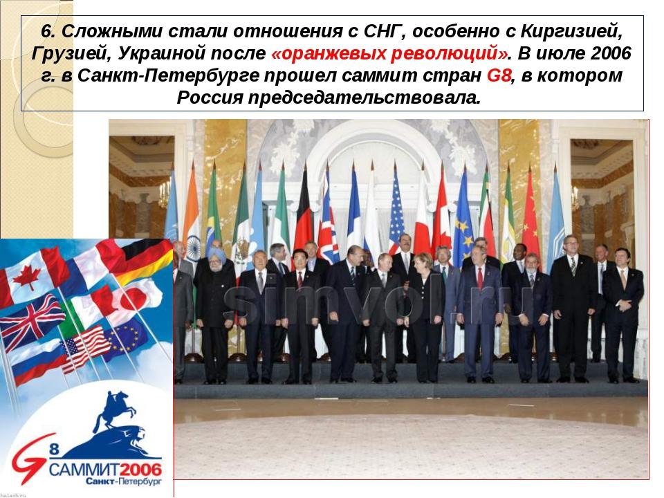 6. Сложными стали отношения с СНГ, особенно с Киргизией, Грузией, Украиной по...