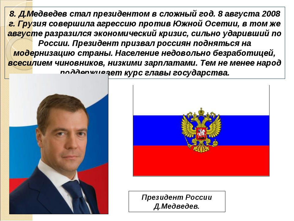 8. Д.Медведев стал президентом в сложный год. 8 августа 2008 г. Грузия соверш...