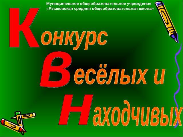 Муниципальное общеобразовательное учреждение «Языковская средняя общеобразова...