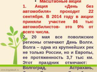 Масштабные акции 1. Акция «День без автомобиля» проходит 22 сентября. В 2014