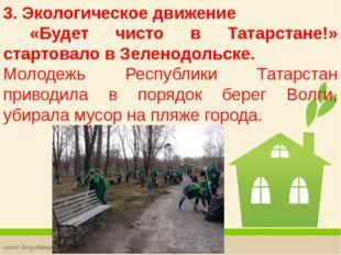 3. Экологическое движение «Будет чисто в Татарстане!» стартовало в Зеленодоль