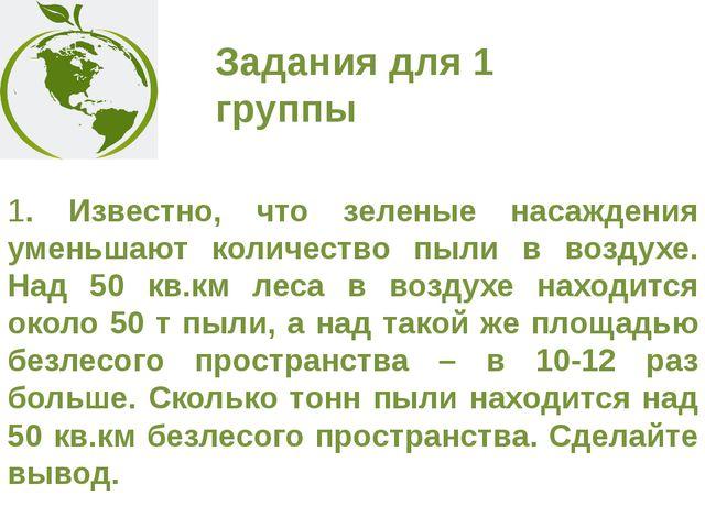 Задания для 1 группы 1. Известно, что зеленые насаждения уменьшают количество...