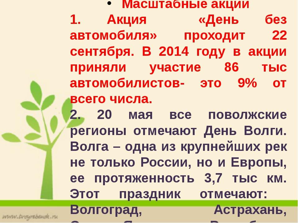 Масштабные акции 1. Акция «День без автомобиля» проходит 22 сентября. В 2014...