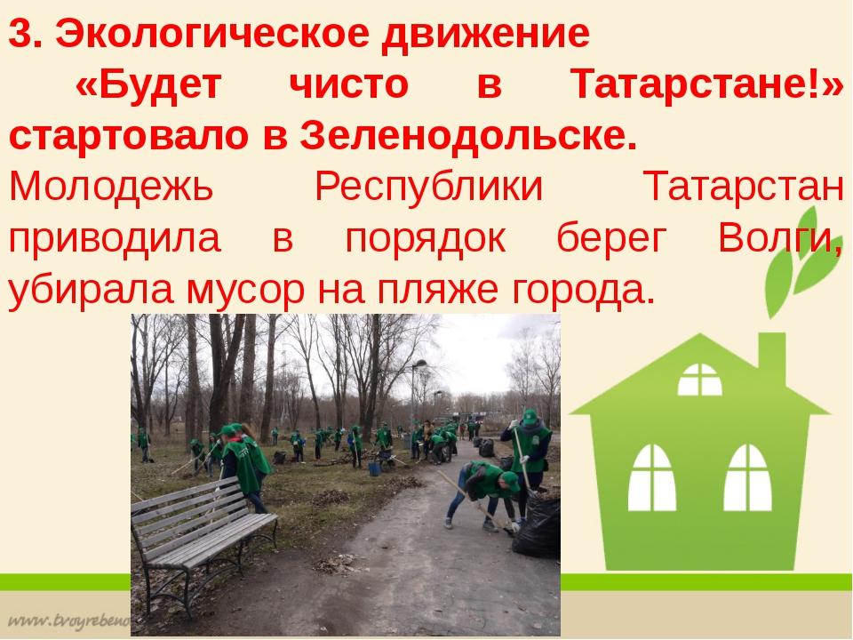 3. Экологическое движение «Будет чисто в Татарстане!» стартовало в Зеленодоль...