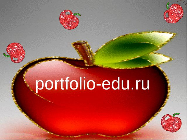 portfolio-edu.ru