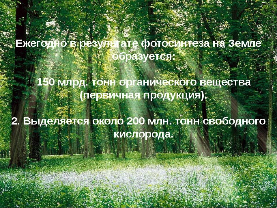 Ежегодно в результате фотосинтеза на Земле образуется: 150 млрд. тонн органич...