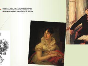 Родился 5 июля 1793 г., потомок нескольких поколений московских почт-директор