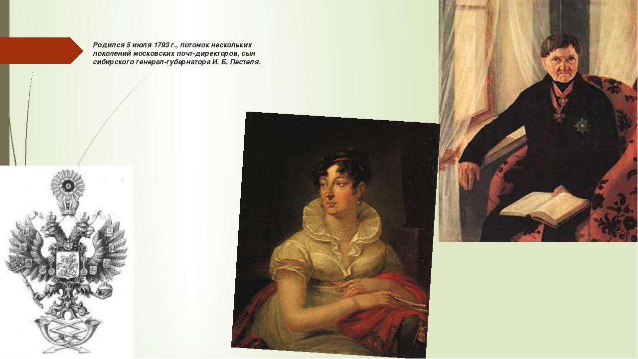 Родился 5 июля 1793 г., потомок нескольких поколений московских почт-директор...
