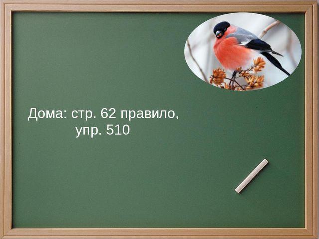 Дома: стр. 62 правило, упр. 510