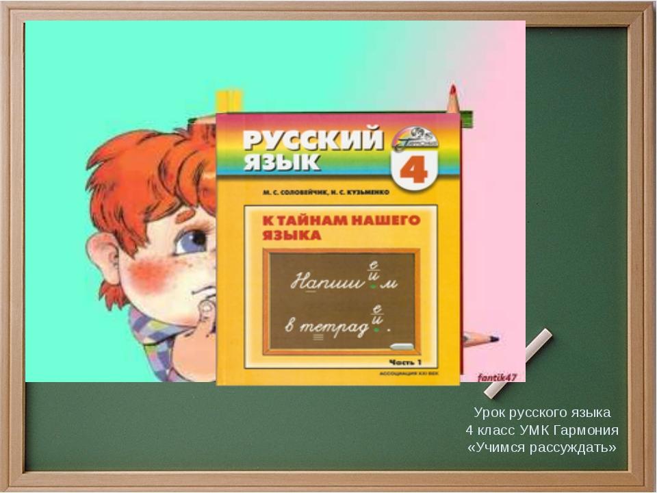 Урок русского языка 4 класс УМК Гармония «Учимся рассуждать»