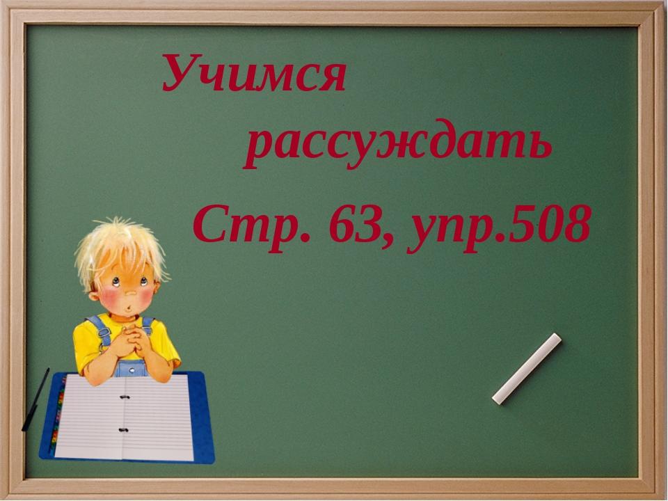 Учимся рассуждать Стр. 63, упр.508
