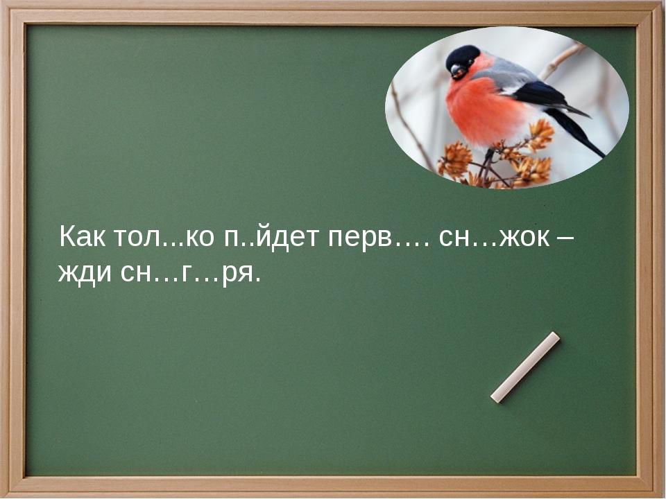 Как тол...ко п..йдет перв…. сн…жок – жди сн…г…ря.