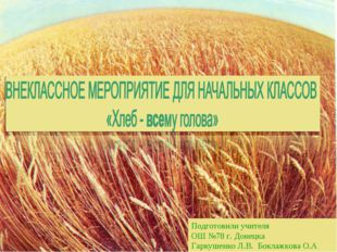 Подготовили учителя ОШ №78 г. Донецка Гаркушенко Л.В. Боклажкова О.А