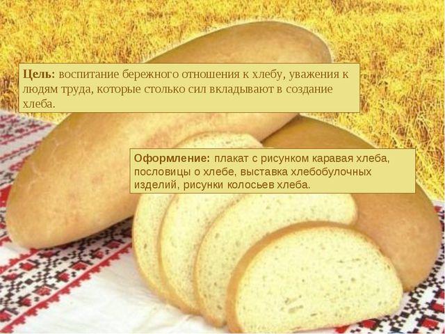Цель: воспитание бережного отношения к хлебу, уважения к людям труда, которые...