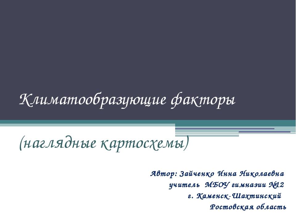 Климатообразующие факторы (наглядные картосхемы) Автор: Зайченко Инна Николае...