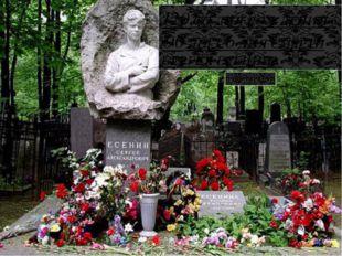Сергей Есенин Умер в 120 СО ДНЯ РОЖДЕНИЯ и 90 ЛЕТ СО ДНЯ СМЕРТИ СЕРГЕЯ ЕСЕНИН