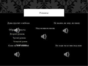 Романсы Душа грустит о небесах Клен ты мой опавший Не жалею, не зову, не плач