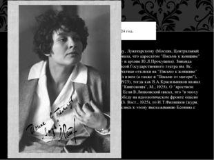 Выступая на вечере, посвященном Есенину, Мейерхольду, Луначарскому (Москва, Ц