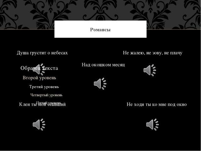 Романсы Душа грустит о небесах Клен ты мой опавший Не жалею, не зову, не плач...