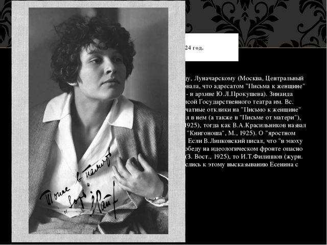 Выступая на вечере, посвященном Есенину, Мейерхольду, Луначарскому (Москва, Ц...