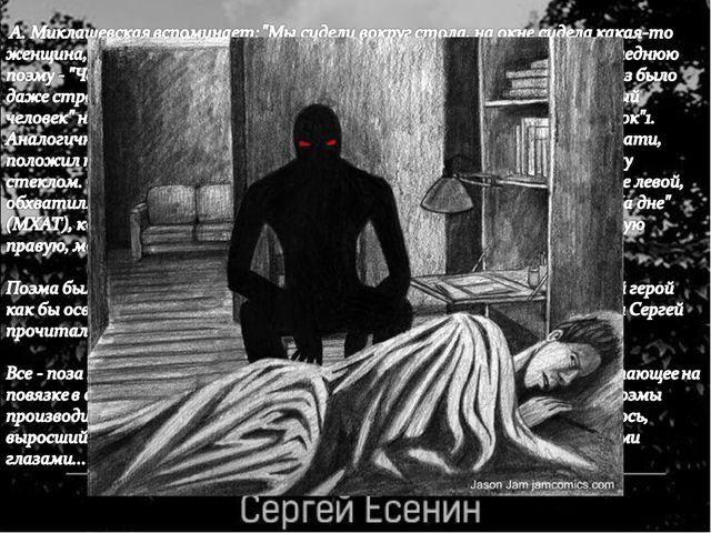 """Поэма """"Черный человек"""""""
