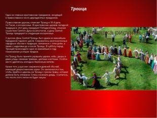 Троица Один из главныххристианских праздников, входящий вправославиив числ