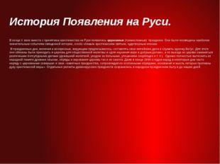 История Появления на Руси. В конце X веке вместе с принятием христианства на