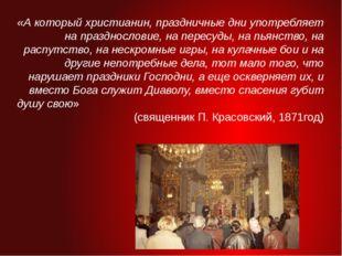 «А который христианин, праздничные дни употребляет на празднословие, на перес