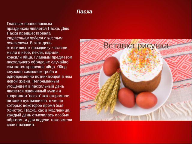 Пасха Главным православным праздником является Пасха. Дню Пасхи предшествовал...