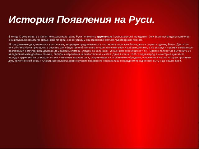 История Появления на Руси. В конце X веке вместе с принятием христианства на...