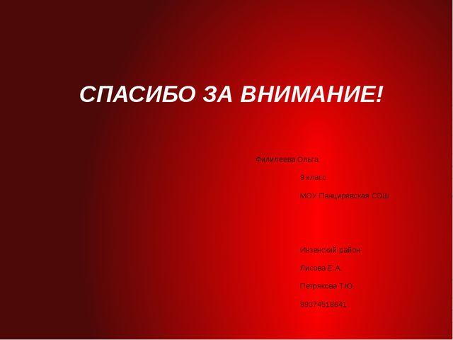 СПАСИБО ЗА ВНИМАНИЕ! Филилеева Ольга 9 класс МОУ Панциревская СОШ Инзенский р...