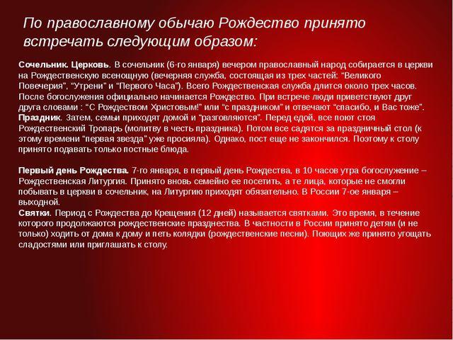 Сочельник.Церковь. В сочельник (6-го января) вечером православный народ соби...