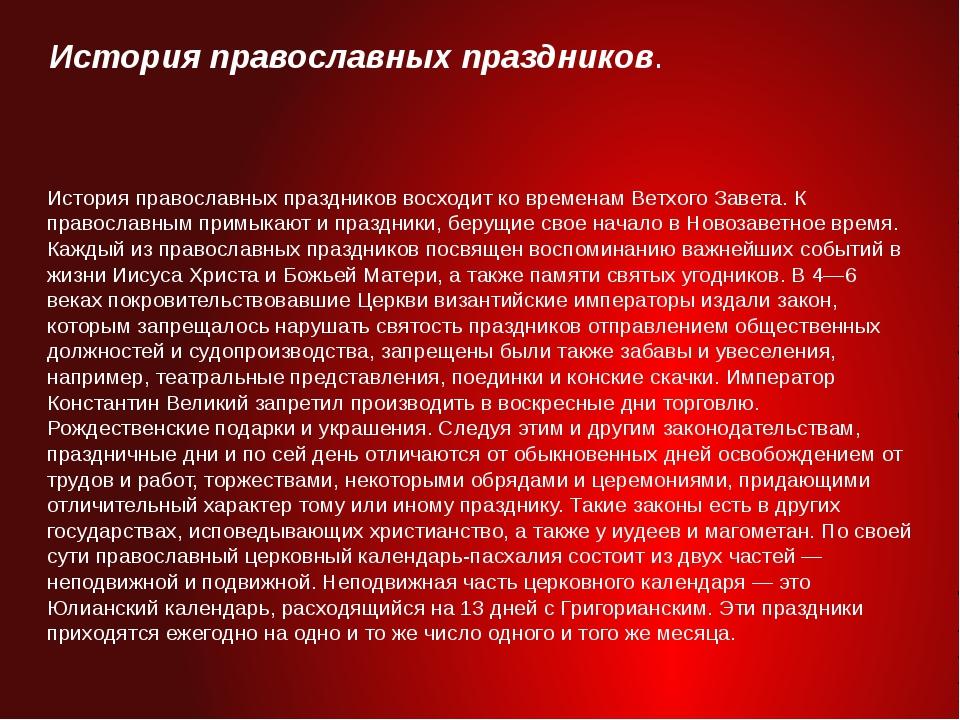 История православных праздников. История православных праздников восходит ко...