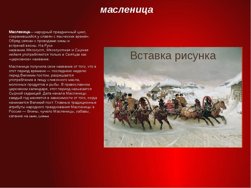 масленица Масленица— народный праздничный цикл, сохранившийся у славян с языч...