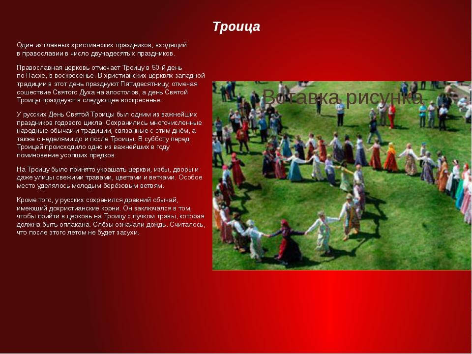 Троица Один из главныххристианских праздников, входящий вправославиив числ...