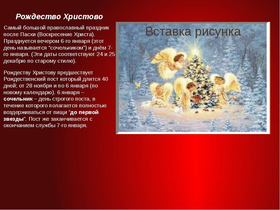 Рождество Христово Самый большой православный праздник после Пасхи (Воскресен...