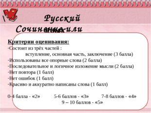 Русский язык Сочинение или изложение Критерии оценивания: Состоит из трёх час