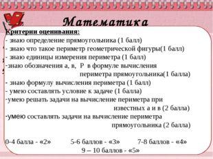 Математика Тема: Периметр прямоугольника. Цель урока: Научить вычислять перим