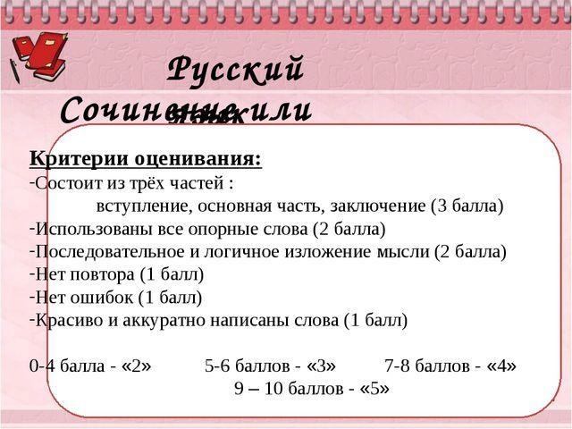 Русский язык Сочинение или изложение Критерии оценивания: Состоит из трёх час...