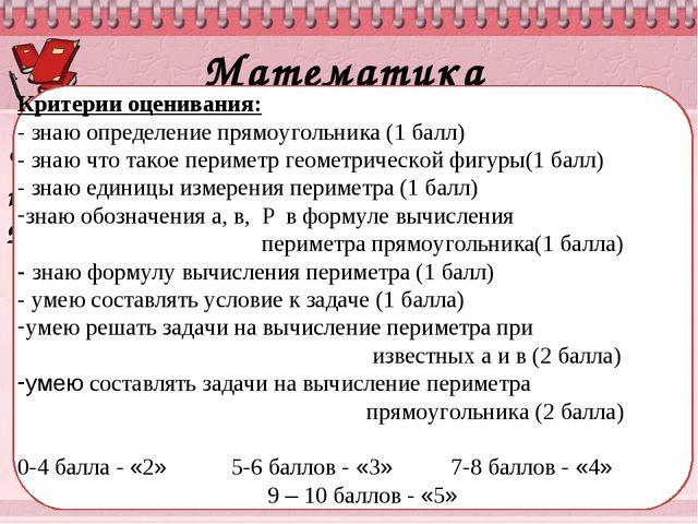 Математика Тема: Периметр прямоугольника. Цель урока: Научить вычислять перим...