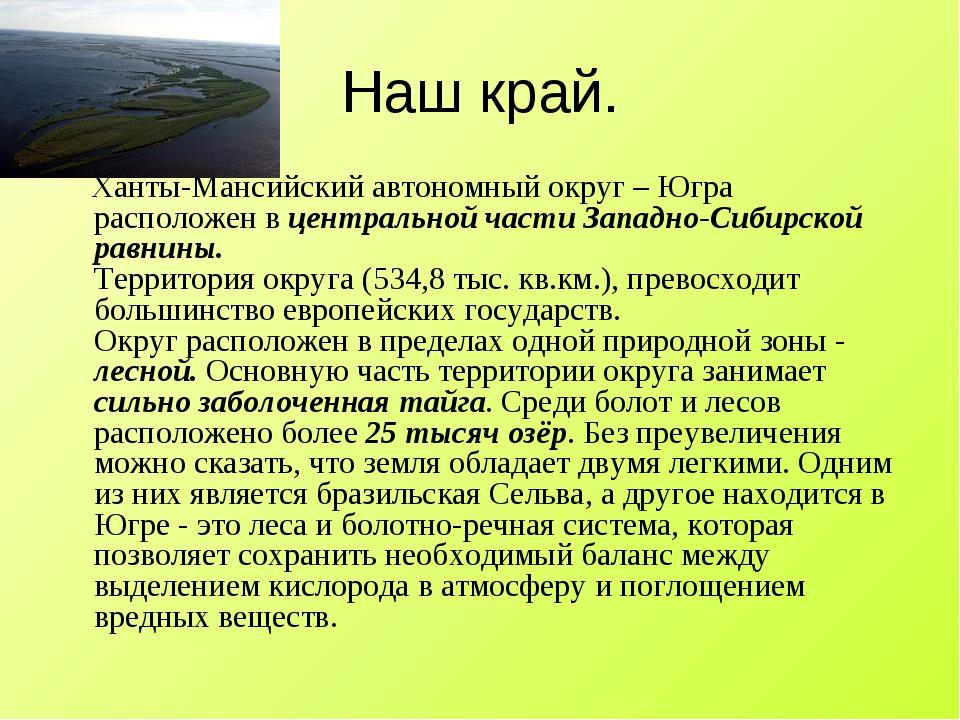 Наш край. Ханты-Мансийский автономный округ – Югра расположен в центральной ч...