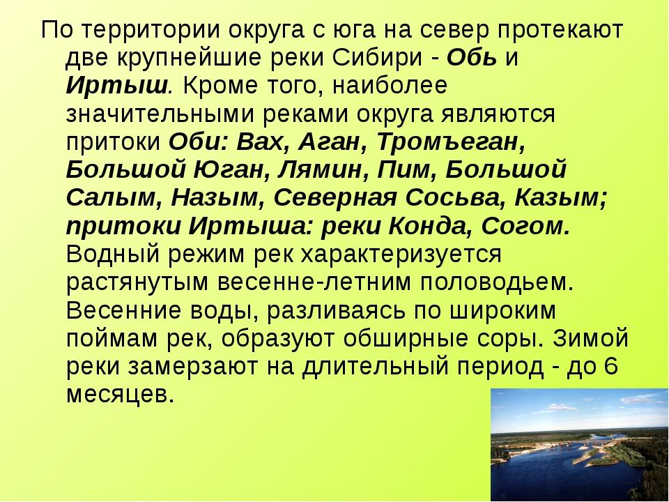 По территории округа с юга на север протекают две крупнейшие реки Сибири - Об...