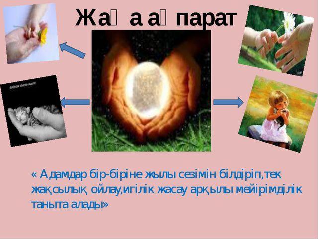 Жаңа ақпарат « Адамдар бір-біріне жылы сезімін білдіріп,тек жақсылық ойлау,и...