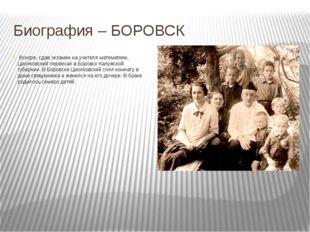 Вскоре, сдав экзамен на учителя математики, Циолковский переехал в Боровск К