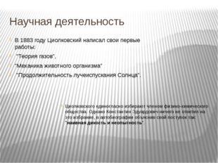 """Научная деятельность В 1883 году Циолковский написал свои первые работы: """"Тео"""