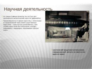 Научная деятельность Но самым главным проектом тех лет был для Циолковского м