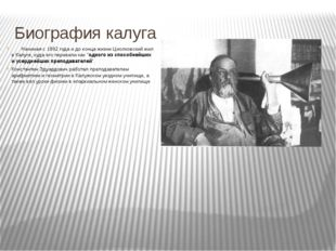 Биография калуга Начиная с 1892 года и до конца жизни Циолковский жил